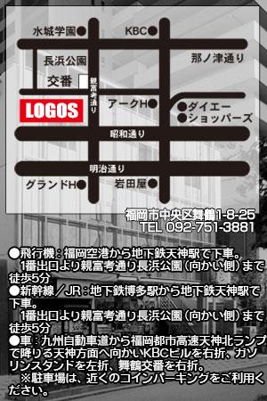 ロゴスアクセスマップ